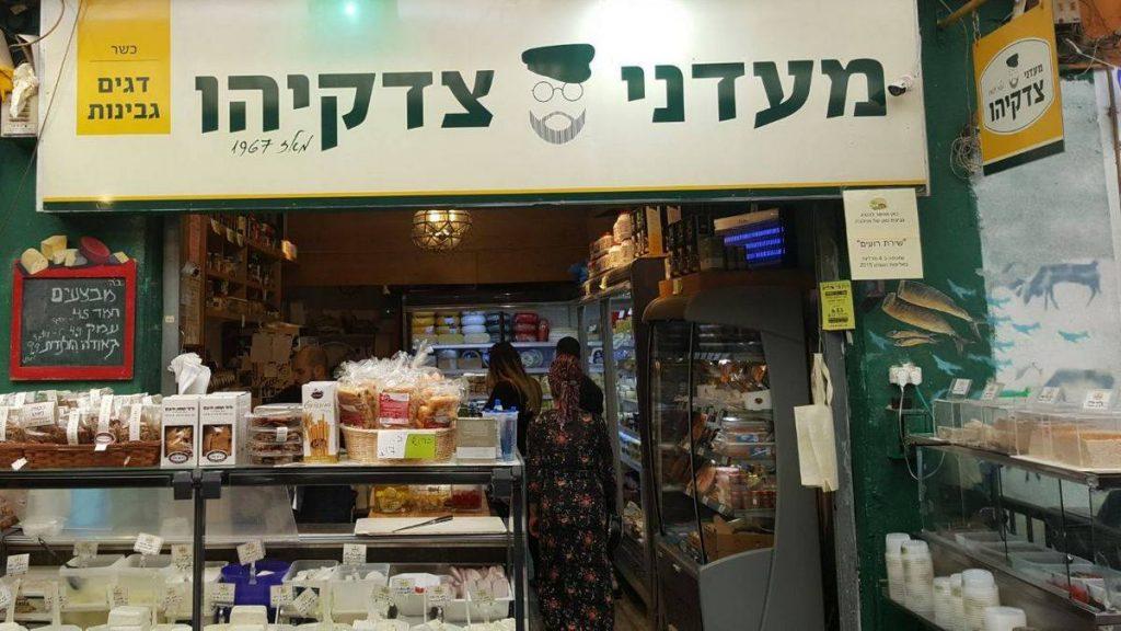 מעדני צדקיהו מעדניה כשרה בשוק מחנה יהודה בירושלים