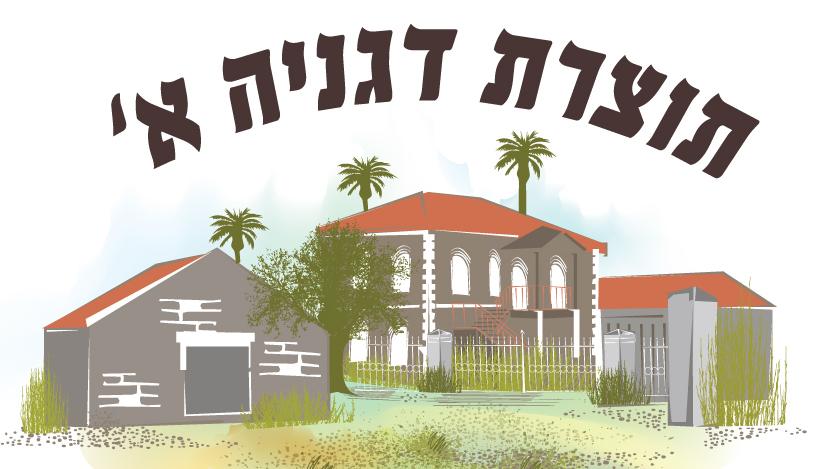 שמן דגניה א שמן זית ישראלי כשר