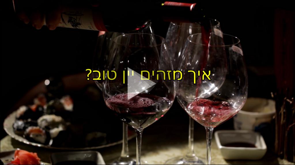 איך מזהים יין טוב